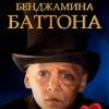 """Загадочная история Б.Баттона"""