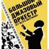Большой Джазовый Оркестр п/у Петра Востокова (г.Москва)