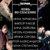 """Московский театр Ленком """"Ложь во спасение"""""""