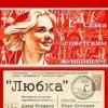 """Спектакль """"Любка"""" по одноименной повести Дины Рубиной"""