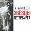 Благотворительный гала-концерт звёзд балета в поддержку Свято-Владимирской школы Воскресенского Новодевичьего монастыря