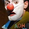 Дон Кихот. Клоунада по Сервантесу
