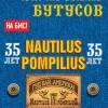 """ВЯЧЕСЛАВ БУТУСОВ - """"Гудбай, Америка!"""" Клубная версия. Nautilus Pompilius - на бис"""