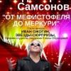 Владимир Самсонов. От Мефистофеля до Меркури