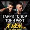 ГАРРИ ТОПОР И ТОНИ РАУТ - X-Men Tour
