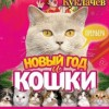 Новый год и кошки. В.Куклачев