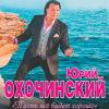 Ю. Охочинский