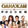 """Шоу """"Однажды в России"""""""