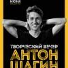Антон Шагин