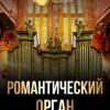 Романтический орган