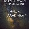 "Вечерний сеанс ""Наша Галактика"""