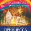 """Балетный спектакль """"Принцесса на горошине"""""""