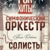 Рок-Хиты. Симфонический оркестр Premier Orchestra и солисты оперных театров Санкт-Петербурга