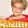 Творческий вечер Елены Малышевой