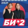 Би-2 | ROOF FEST