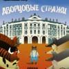 Премьера оперы для детей «Дворцовые стражи» вЭрмитажном театре