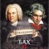 """Концерт """"Бах vs Бетховен"""""""