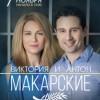 Живой концерт Макарских в Санкт-Петербурге