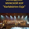 "Исландский мужской хор ""Karlakorinn Esja"""