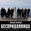 Бесприданница (Театр на Васильевском)