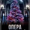 Опера на Рождество
