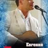 Новогодний концерт Е.Дятлова
