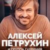 """Алексей Петрухин и группа """"Губерния"""""""