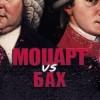 Бах vs Моцарт. Орган vs Рояль