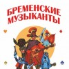 Бременские музыканты (Мюзикл)