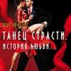 """Шоу-концерт """"Танец страсти. История любви..."""""""