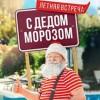 Летняя встреча с Дедом Морозом