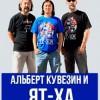 АЛЬБЕРТ КУВЕЗИН и ЯТ-ХА