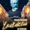 Чайковский на Невском