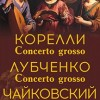 "Абонемент №4 ""Concerto Grosso"""