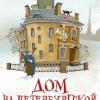 Дом на Петербургской стороне