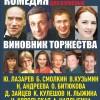 """Спектакль """"Виновник торжества"""""""