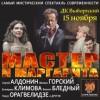Спектакль «Мастер и Маргарита» (Екатерина Климова)