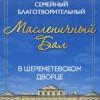 """""""Масленичный бал"""" в Шереметевском дворце"""
