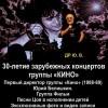 """30-ЛЕТИЕ ЗАРУБЕЖНЫХ КОНЦЕРТОВ ГРУППЫ """"КИНО"""""""