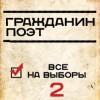 Михаил Ефремов. Гражданин поэт