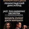Большой джазовый концерт