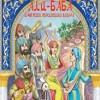 Али-Баба и 40 песен