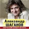Творческий вечер-концерт Александра Шаганова