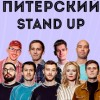 Лето вПланетарии№ 1 Санкт-Петербурга 2021