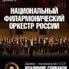 """""""Владимир Спиваков приглашает..."""""""
