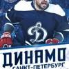 Хоккей. ВХЛ Динамо Санкт-Петербург