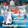 Новый год. Петербургская история