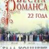 Концерт «Весна романса— 2019»