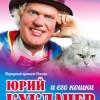 Премьера спектакля театра кошек Ю. Куклачёва «МЯУГЛИ»