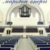 """Концерт классической музыки """"Шедевры мировой оперы"""""""